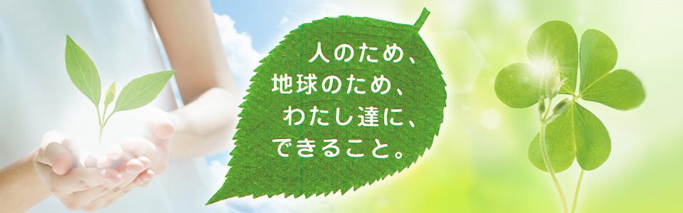 株式会社OMエコロジー:京都市中...